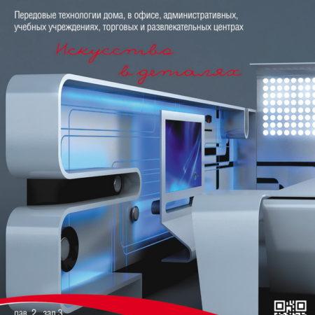 14.11.2012: Компания «Экспромт» примет участие в выставке «Мебель-2012», г. Москва, «Экспоцентр», с 19 по 23 ноября