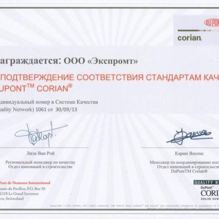 19.12.2013: ЭКСПРОМТ включена в список сертифицированных обработчиков  DuPont™