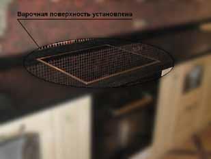 Столешница с установленной варочной поверхностью