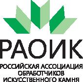 11.05.2016 Вступление в «Российскую ассоциацию обработчиков искусственного камня»