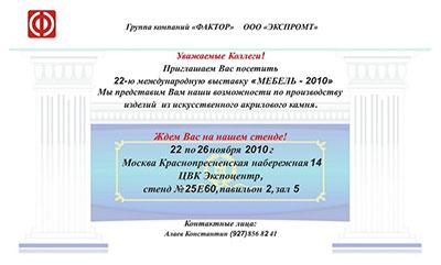 """01 ноября 2010 Участие в 22-ой Международной выставке г. Москва """"Экспоцентр"""" с 22.11.2010 по 26.11.2010"""