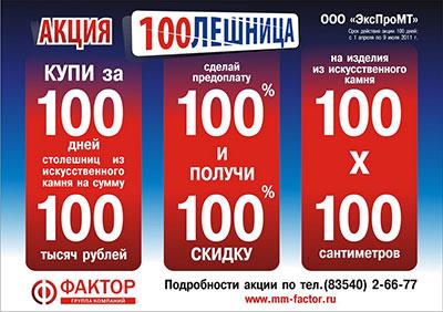 11.03.2011: Акция 100ЛЕШНИЦА
