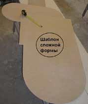 Изготовление шаблона сложной формы