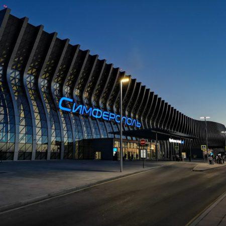 Новый аэровокзальный комплекс «Симферополь»